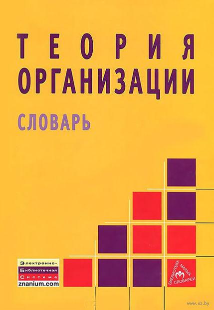 Теория организации. Словарь. Леонид Жигун