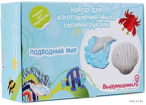 """Набор для изготовления мыла """"Морской мир"""""""