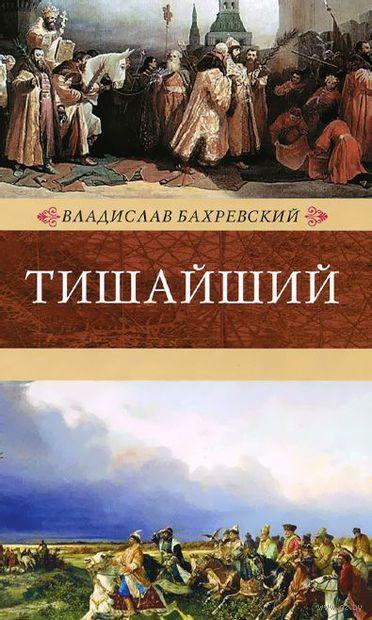 Тишайший. Владислав Бахревский