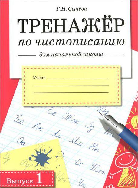 Тренажер по чистописанию для начальной школы. Выпуск 1. Галина Сычева