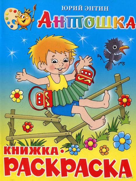 Антошка. Книжка с раскраской — фото, картинка