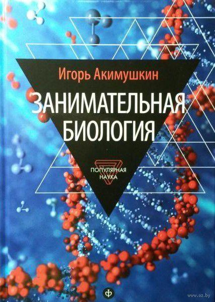Занимательная биология. Игорь Акимушкин