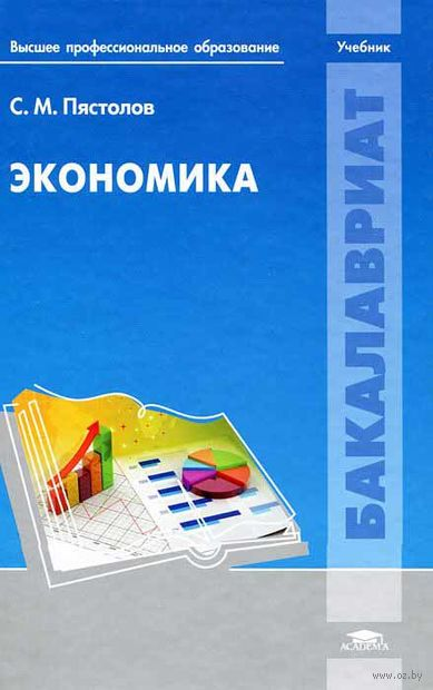 Экономика — фото, картинка
