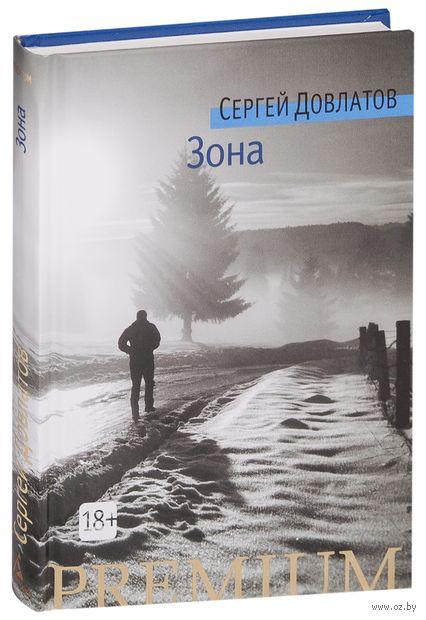 Зона. Записки надзирателя. Сергей Довлатов