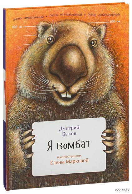 Я вомбат. Дмитрий Быков