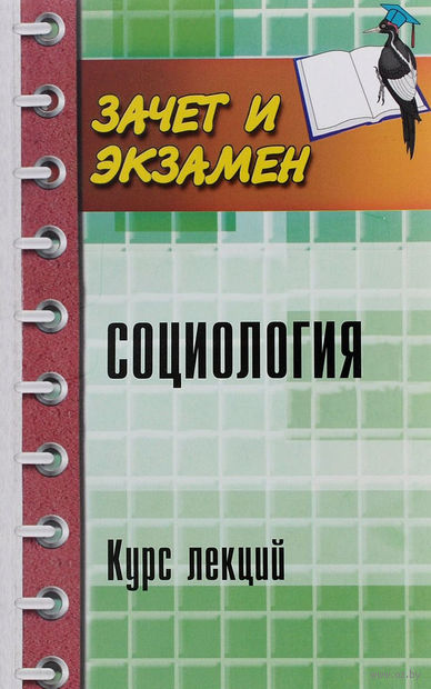 Социология. Курс лекций. Сергей Самыгин