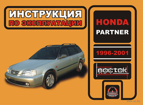 Honda Partner 1996-2001. Инструкция по эксплуатации — фото, картинка