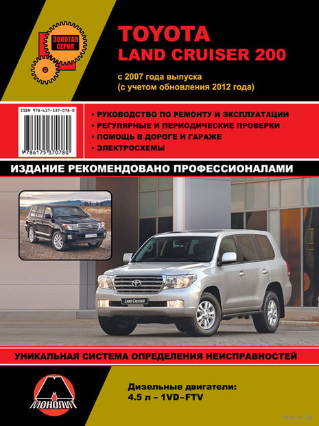 Toyota Land Cruiser 200 с 2007 г (дизель). Руководство по ремонту и эксплуатации