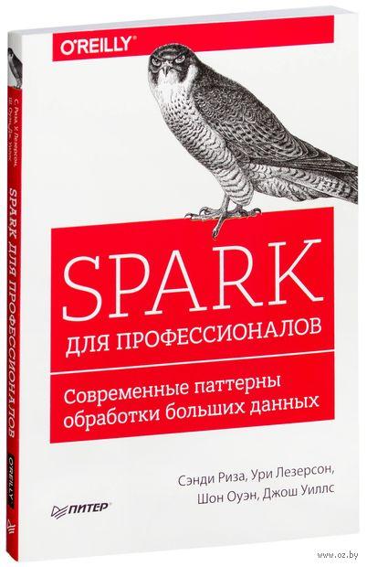 Spark для профессионалов. Современные паттерны обработки больших данных. Сэнди  Риза, Ури Лезерсон, Шон Оуэн, Джош Уиллс