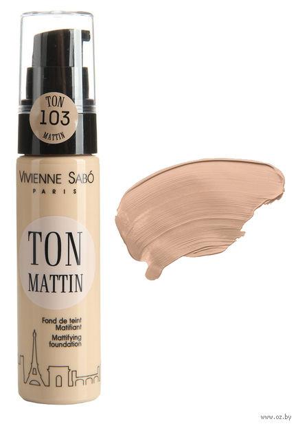 """Тональный крем для лица """"Matifiant Ton Mattin"""" (тон: 103, натуральный беж) — фото, картинка"""
