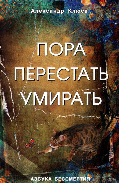 Пора перестать умирать. Александр Клюев