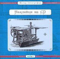 Наклейки на CD