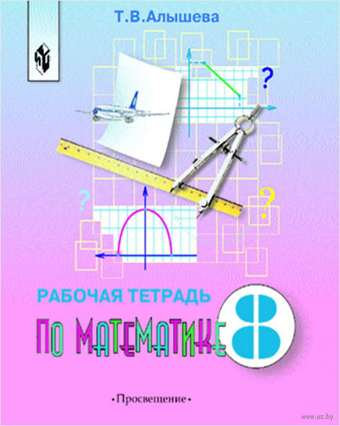 Математика. 8 класс. Рабочая тетрадь — фото, картинка