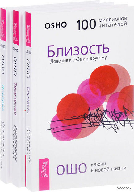 Доверие. Творчество. Близость (комплект из 3-х книг) — фото, картинка