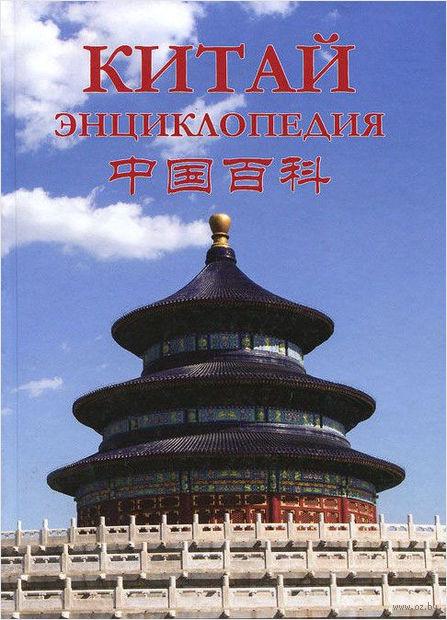 Китай. Энциклопедия — фото, картинка