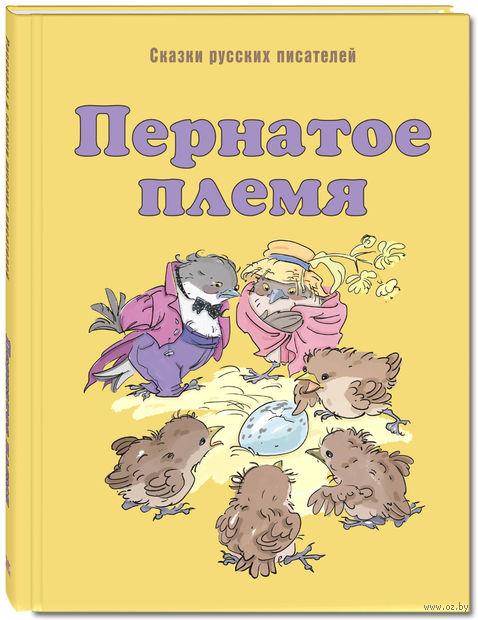 Пернатое племя. Сказки русских писателей — фото, картинка