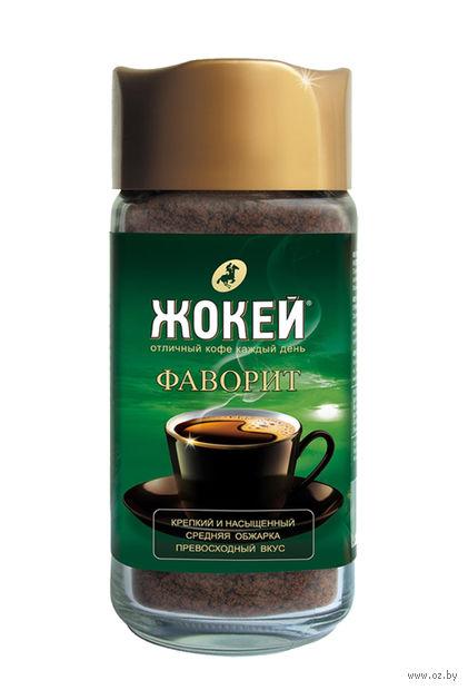 """Кофе растворимый """"Жокей. Фаворит"""" (95 г) — фото, картинка"""