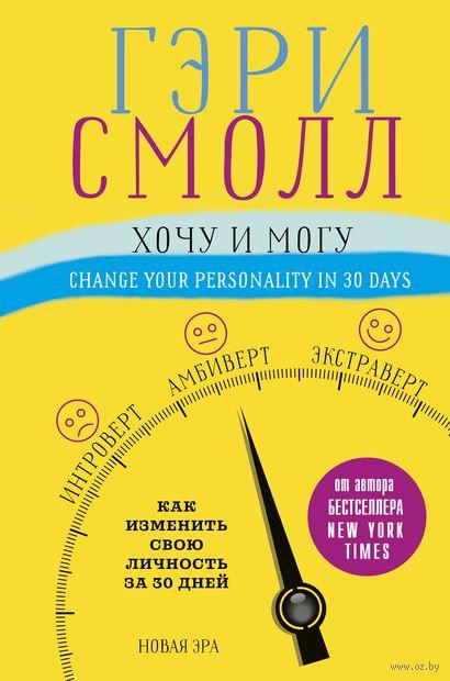 Хочу и могу. Как изменить свою личность за 30 дней — фото, картинка