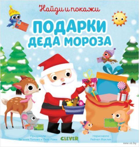 Найди и покажи. Подарки Деда Мороза — фото, картинка