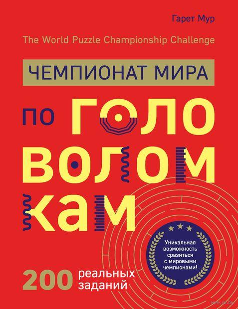 Чемпионат мира по головоломкам — фото, картинка