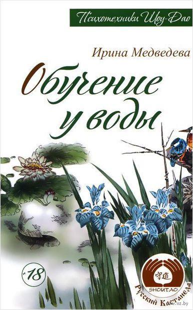 Обучение у воды. Ирина Медведева
