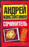 Сочинитель (м). Андрей Константинов
