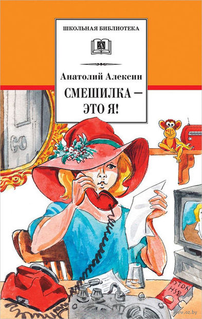 Смешилка - это я!. Анатолий Алексин