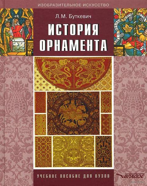 История орнамента. Любовь Буткевич