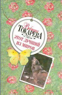 Этот лучший из миров (м). Виктория Токарева