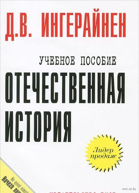 Отечественная история. Д. Ингерайнен