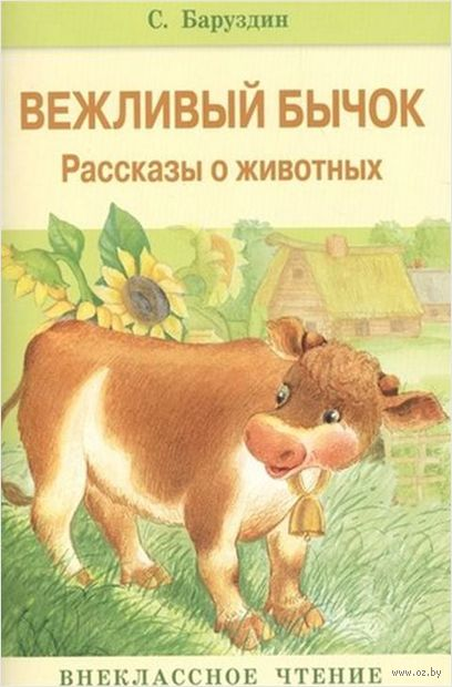 Вежливый бычок. Рассказы о животных. Сергей Баруздин