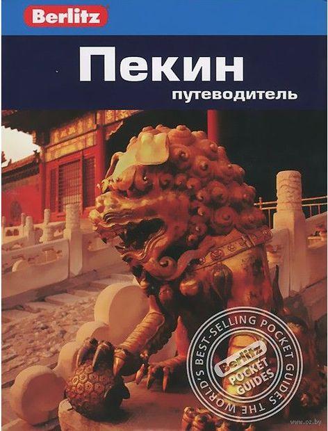 Пекин. Путеводитель. Дж. Браун