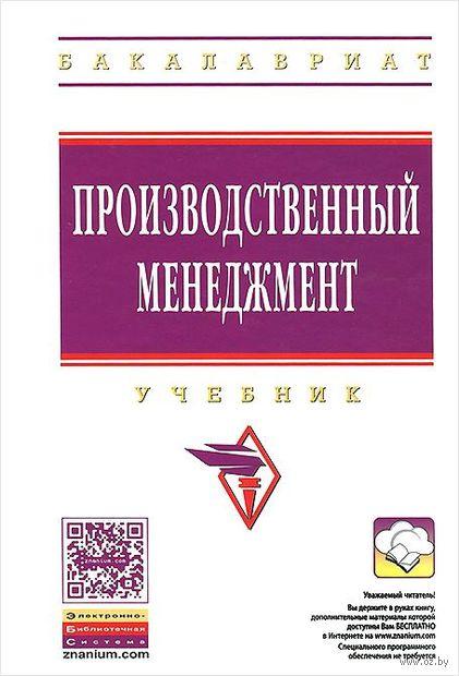 Производственный менеджмент. Владимир Поздняков, Владимир Прудников
