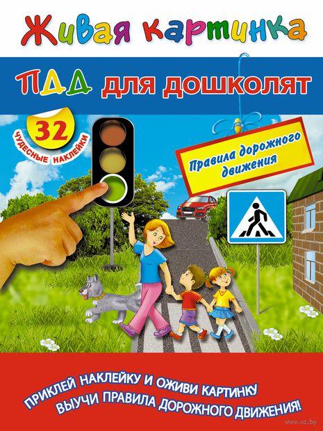 ПДД для дошколят. В. Дмитриева