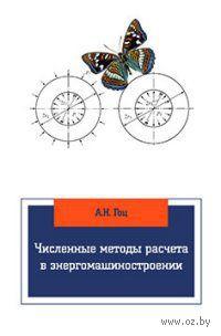 Численные методы расчета в энергомашиностроении. А. Гоц