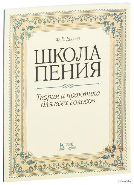 Школа пения. Теория и практика для всех голосов. Филипп Евсеев