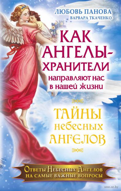 Как Ангелы-Хранители направляют нас в нашей жизни. Ответы Небесных Ангелов на самые важные вопросы. Варвара Ткаченко, Любовь Панова