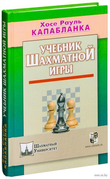 Учебник шахматной игры. Хосе Капабланка
