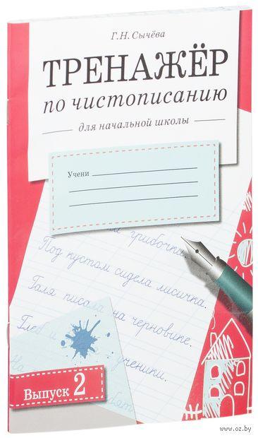 Тренажер по чистописанию для начальной школы. Выпуск 2. Галина Сычева