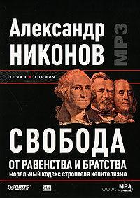 Свобода от равенства и братства. Моральный кодекс строителя капитализма. Александр Никонов