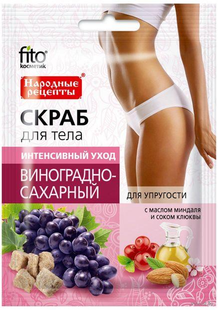 """Скраб для тела """"Виноградно-сахарный"""" (100 г) — фото, картинка"""