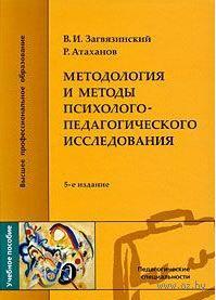 Методология и методы психолого-педагогического исследования. В. Загвязинский , Р. Атаханов