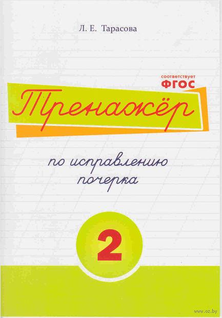 Тренажер по исправлению почерка. 2 часть. Любовь Тарасова