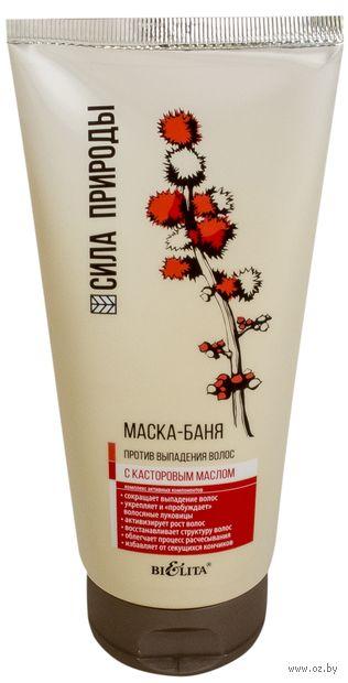 """Маска-баня для волос """"С касторовым маслом"""" (200 мл) — фото, картинка"""