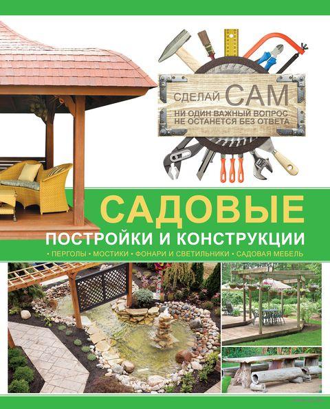 Садовые постройки и конструкции — фото, картинка