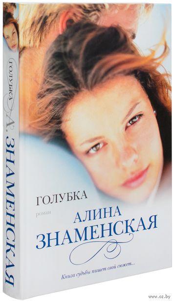 Голубка. Алина Знаменская