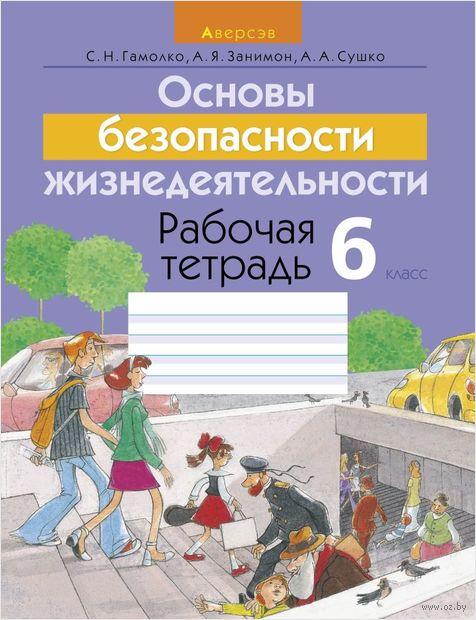 Основы безопасности жизнедеятельности. 6 класс. Рабочая тетрадь — фото, картинка