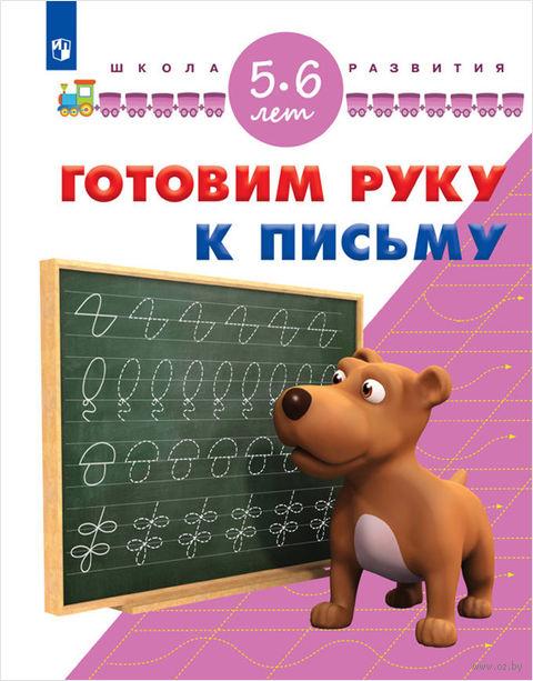 Готовим руку к письму. Для детей 5-6 лет — фото, картинка