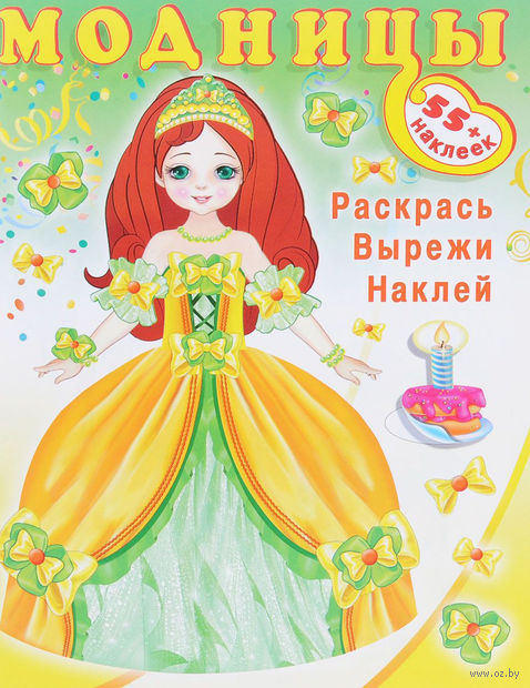 Принцесса. Модницы (+ наклейки) — фото, картинка