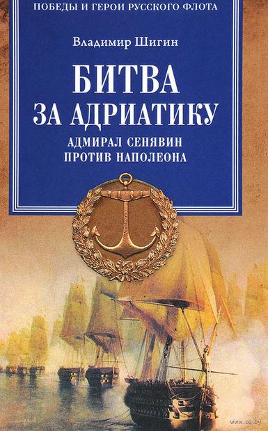 Битва за Адриатику. Адмирал Сенявин против Наполеона — фото, картинка